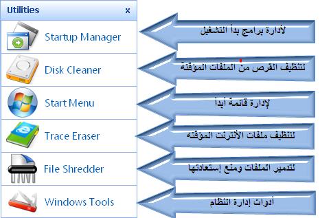 برنامج | Your Uninstaller! 7.4.2011.15 عملاق حذف البرامج من جذورها | شرح كامل 1