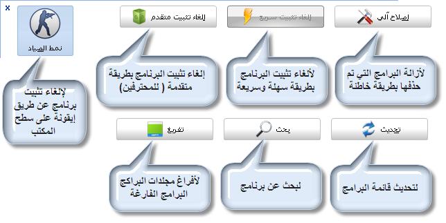 برنامج | Your Uninstaller! 7.4.2011.15 عملاق حذف البرامج من جذورها | شرح كامل 2