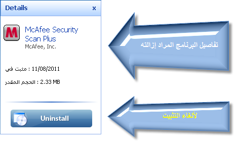 برنامج | Your Uninstaller! 7.4.2011.15 عملاق حذف البرامج من جذورها | شرح كامل 3