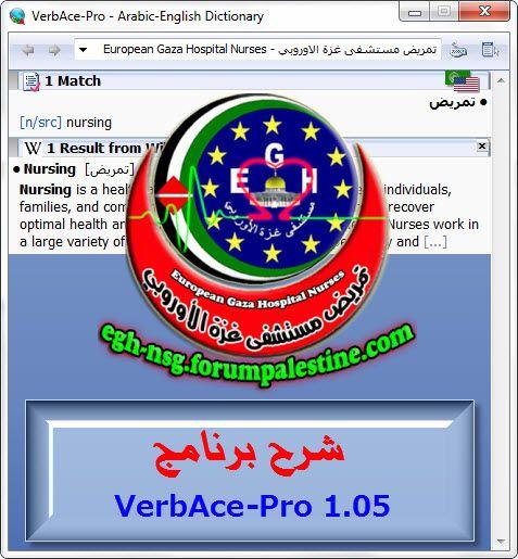 برنامج | VerbAce-Pro 1.05 | الاسرع في الترجمة الفورية ومن غير انترنت (كامل) 00