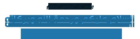 الحكيم: يامن محمد صالح الدربي - قسم باطنة رجال Besmal01