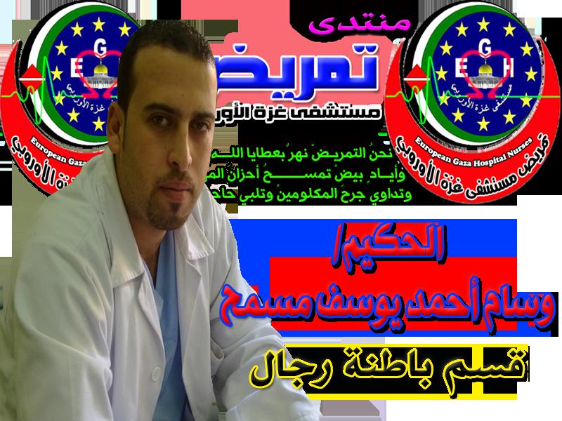 الحكيم: وسام احمد يوسف مسمح - قسم باطنة رجال 00