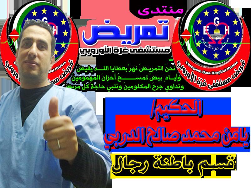 الحكيم: يامن محمد صالح الدربي - قسم باطنة رجال 00