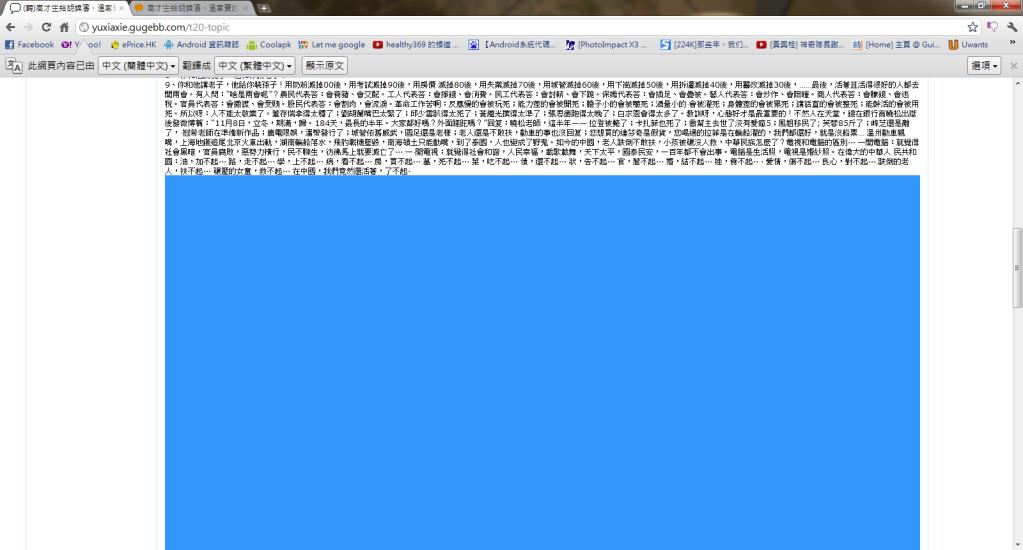 (轉)高才生給胡錦濤、溫家寶的信 Screen