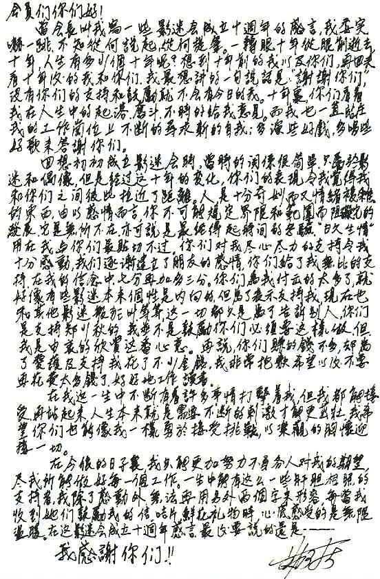 Thư của Adam Cheng 4f302a67