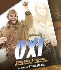 οι καλύτερες ελληνικές πολεμικές ταινίες !!! 1