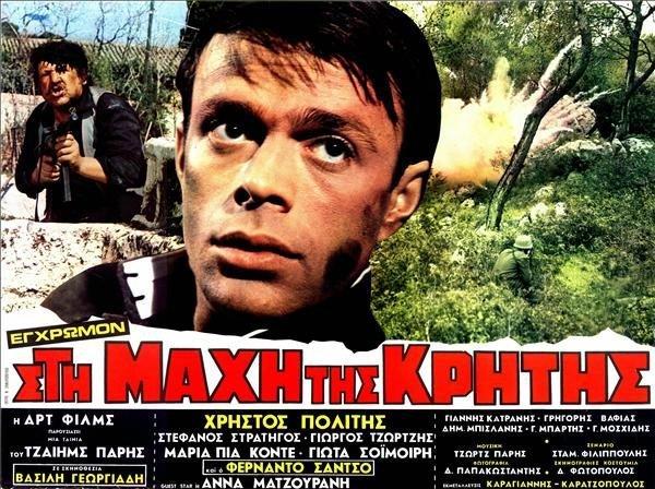 οι καλύτερες ελληνικές πολεμικές ταινίες !!! 2