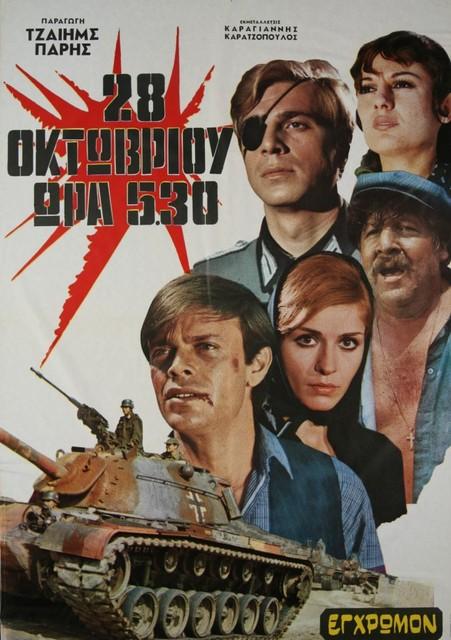 οι καλύτερες ελληνικές πολεμικές ταινίες !!! 3