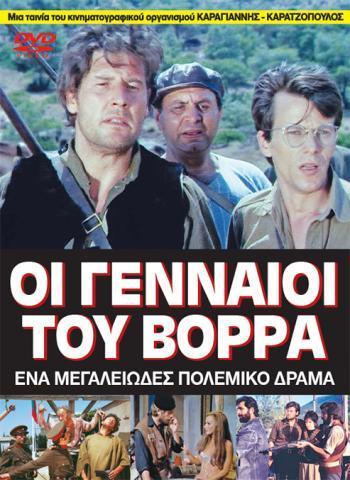 οι καλύτερες ελληνικές πολεμικές ταινίες !!! 5
