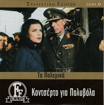 οι καλύτερες ελληνικές πολεμικές ταινίες !!! 6