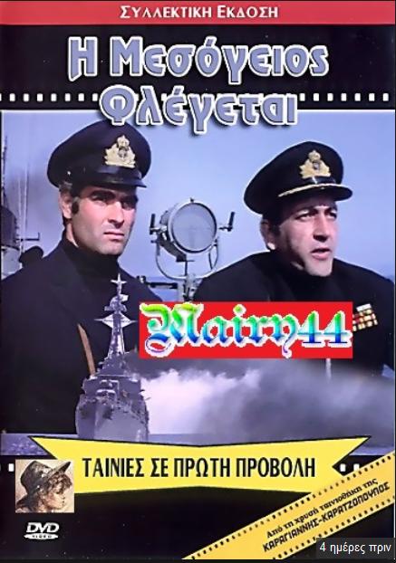οι καλύτερες ελληνικές πολεμικές ταινίες !!! 7