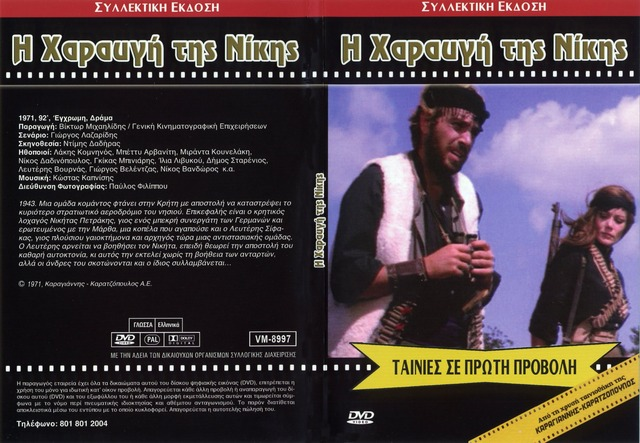 οι καλύτερες ελληνικές πολεμικές ταινίες !!! 9