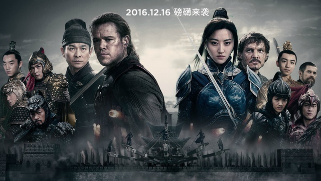 THE GREAT WALL (2016) THE%20GREAT%20WALL%202016%201