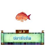 QD7-001: โบกปลาให้คุณยาย Fish14