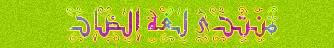 جمال اللغة العربية في وصف العيون Fas_vert_dad