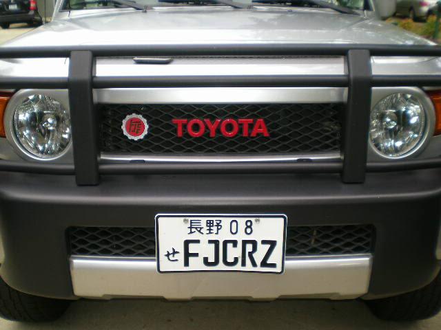 Red Toyota Emblem DSCN6225