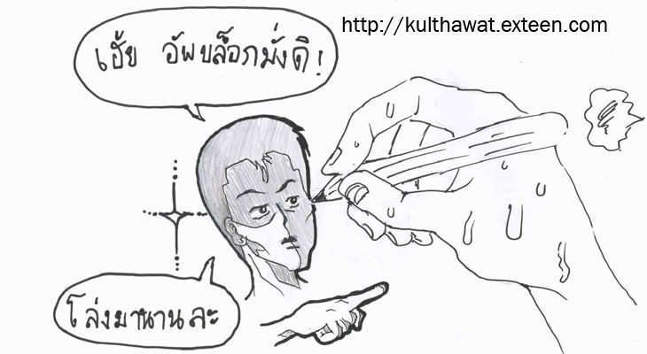 [Gallery]Kulthawat[Gallery]อัพเดต 17/10/11 - Page 2 Head2