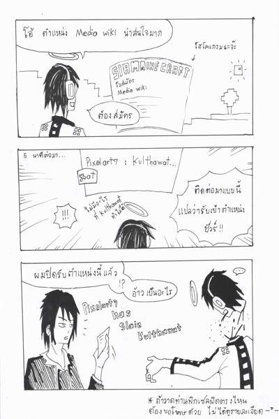 [Gallery]Kulthawat[Gallery]อัพเดต 17/10/11 - Page 2 Mctoon2