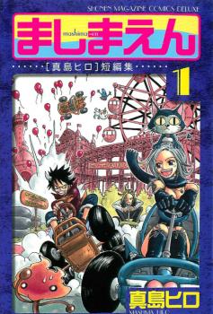 [Mangaka] Hiro Mashima I73805