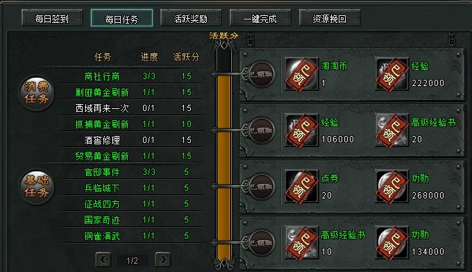 Game Vũ Đế server Trung Quốc cho bạn nào còn nhớ :) 2016-06-21_153505