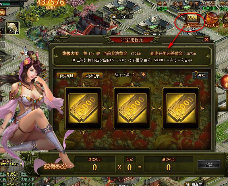 Game Vũ Đế server Trung Quốc cho bạn nào còn nhớ :) 2016-06-21_221552
