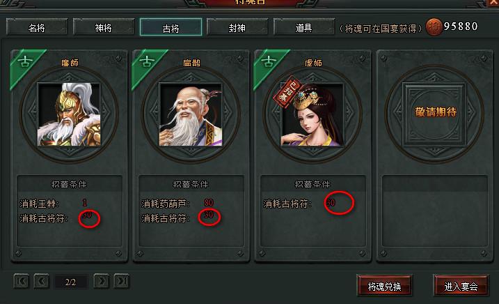 Game Vũ Đế server Trung Quốc cho bạn nào còn nhớ :) 2016-06-21_231950