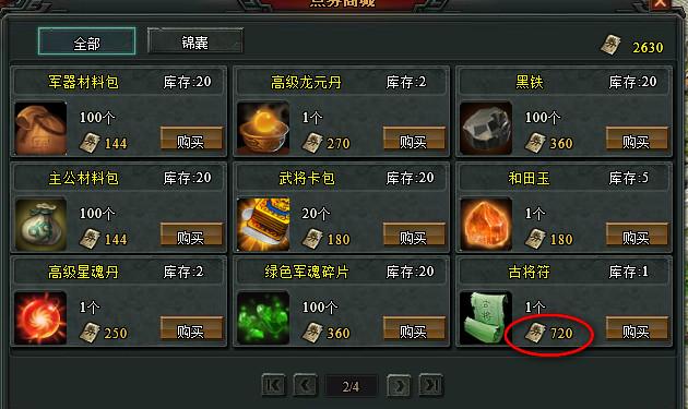 Game Vũ Đế server Trung Quốc cho bạn nào còn nhớ :) 2016-06-21_232138