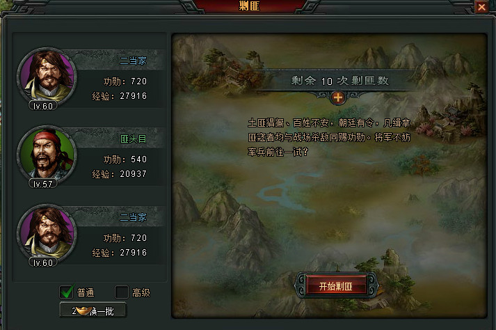Game Vũ Đế server Trung Quốc cho bạn nào còn nhớ :) - Page 2 4
