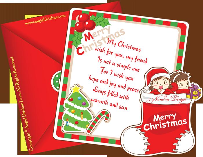 ~*~ Christmas Card ~*~