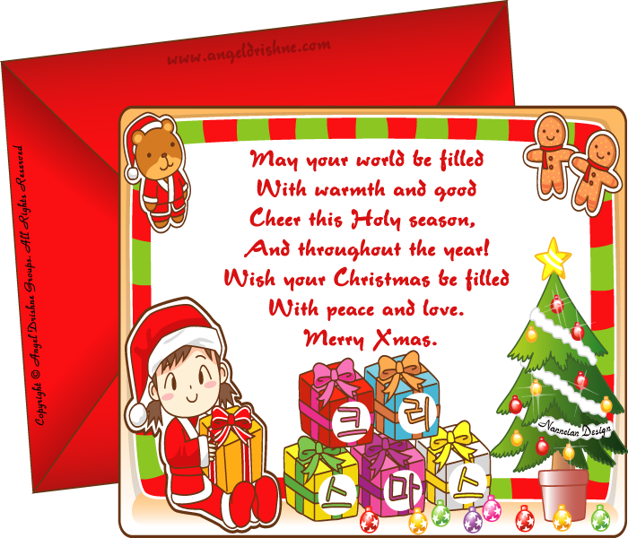 ~*~ Christmas Cards Design By Nanncian ~*~ Christmas-card--12