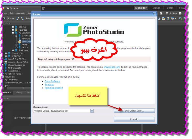 افتراضي لاحترافى للتعديل على الصور واضافه التأثيراتZoner Photo Studio v13.0.1.7+شرح التنصيب 11