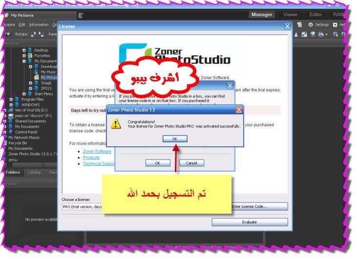 افتراضي لاحترافى للتعديل على الصور واضافه التأثيراتZoner Photo Studio v13.0.1.7+شرح التنصيب 13
