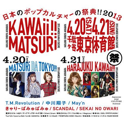 KAWAii!! MATSURi 2013  BH8mjtvCAAAO3DH