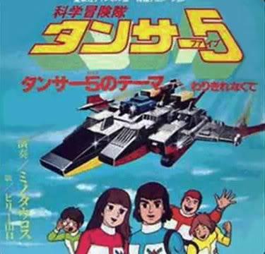Tansor 5 / Kagaku Boukentai Tansar 5 VinyleTansor5Jap