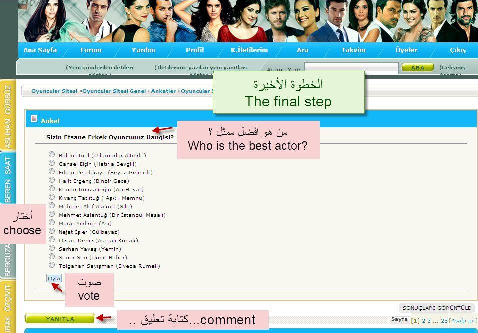 طريقة التسجيل والتصويت في موقع الATV بالصور 15-04-3202-48-37