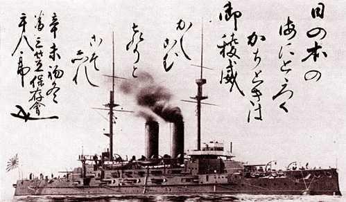 IJN MIKASA 1/700 WNJAP_12-40_EOC_Mikasa_pic
