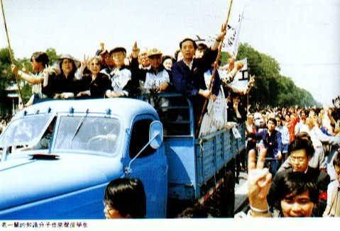 20 năm sự kiện Thiên An Môn Ps38a