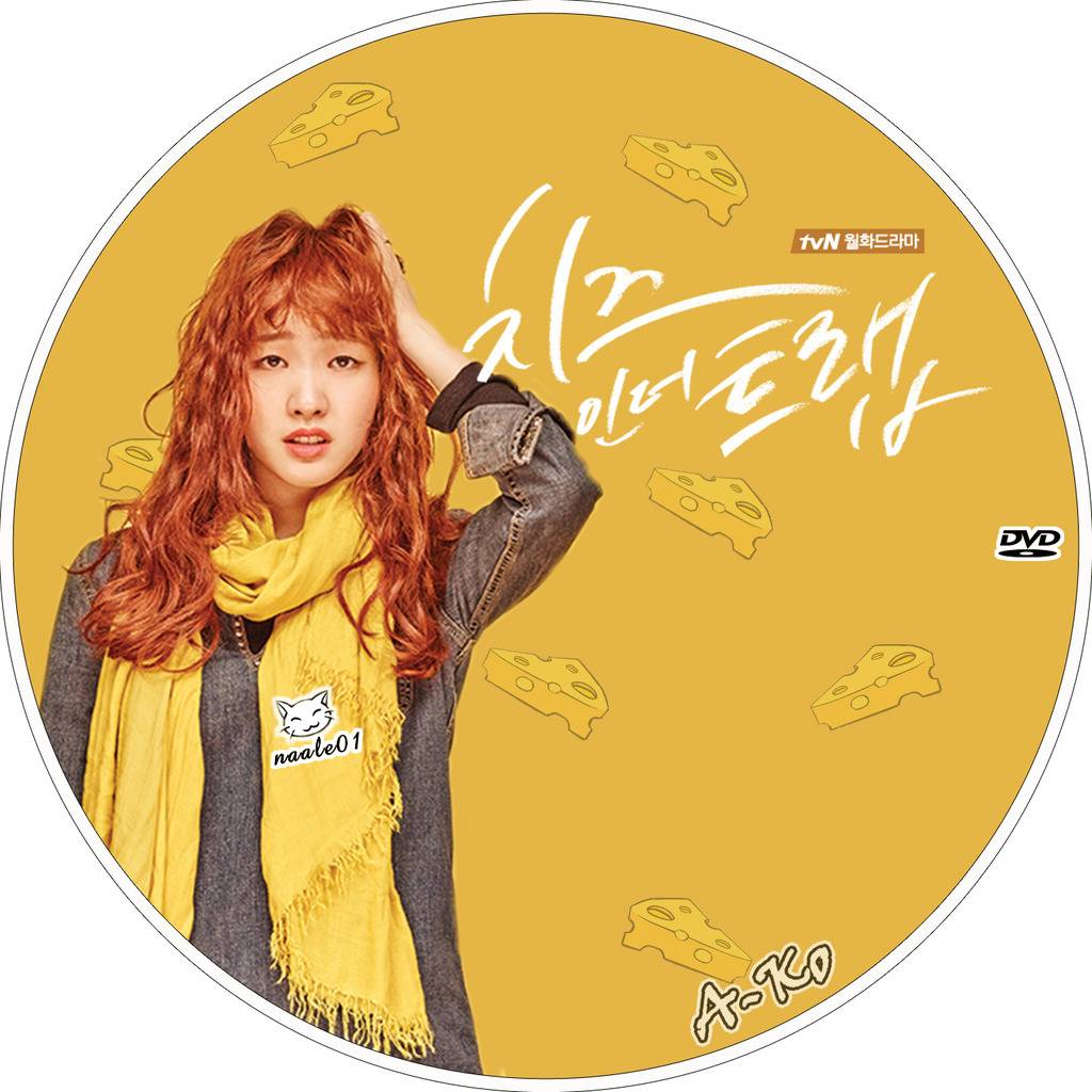 CHEESE IN THE TRAP (2016) CHEESE%20IN%20THE%20TRAP_DVD_02_zpsevgoscqg