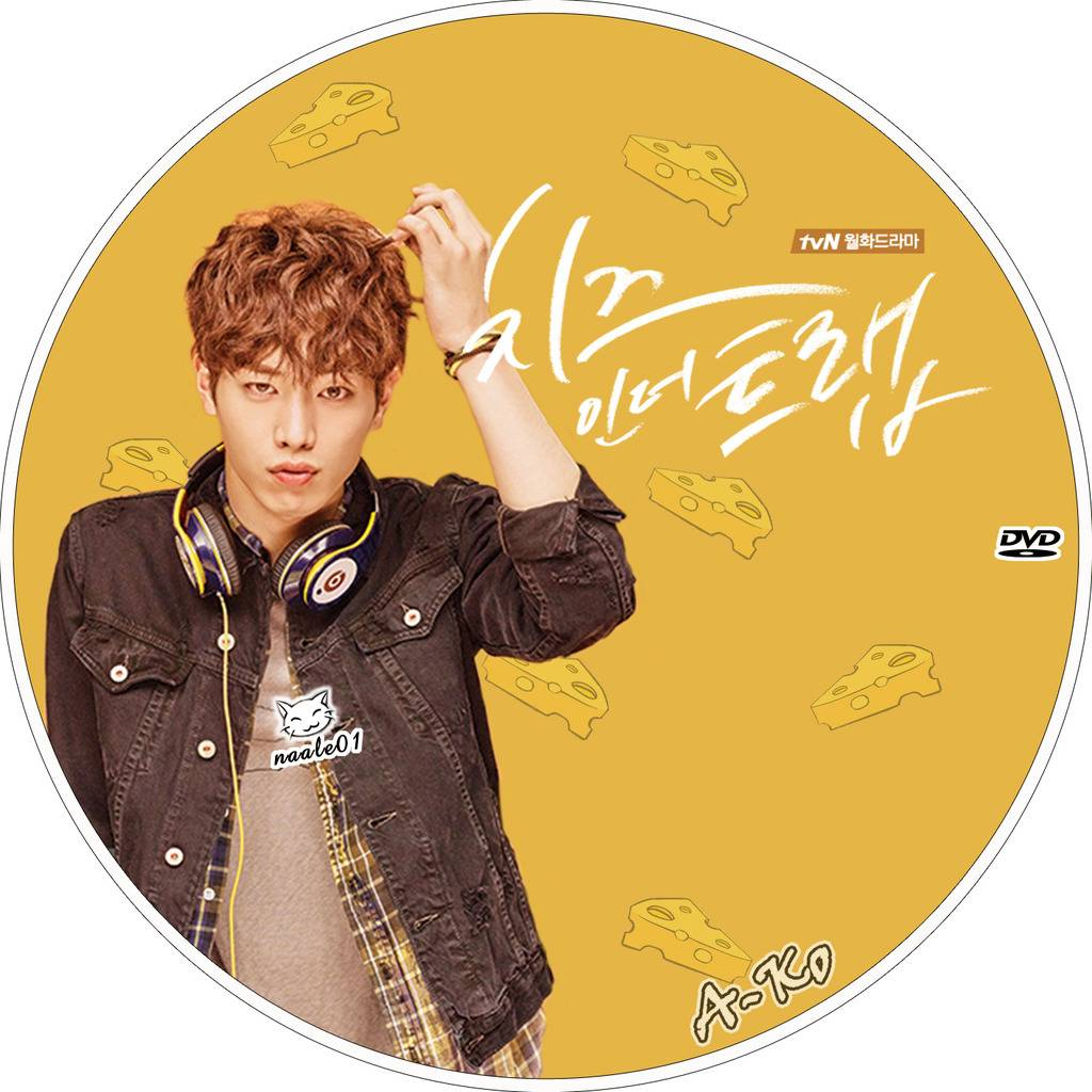 CHEESE IN THE TRAP (2016) CHEESE%20IN%20THE%20TRAP_DVD_03_zps6u1dsh4v