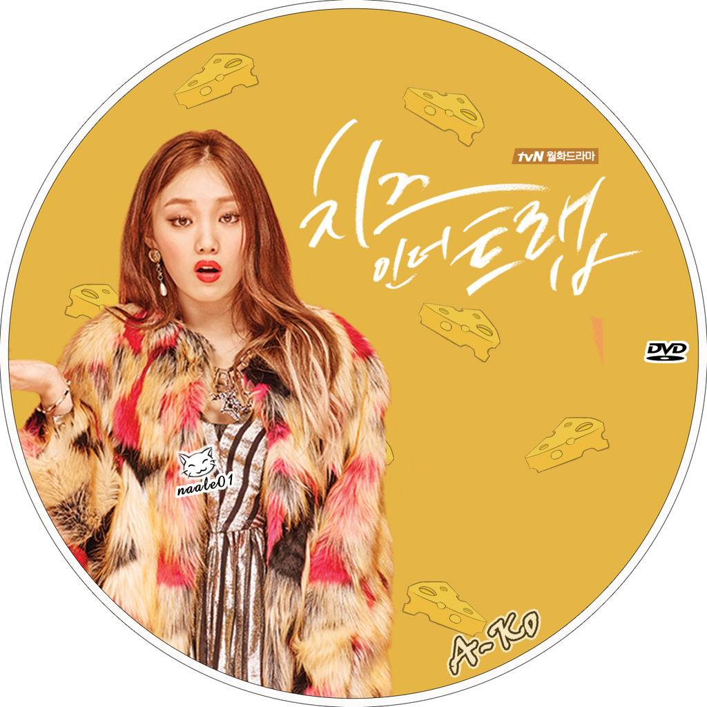 CHEESE IN THE TRAP (2016) CHEESE%20IN%20THE%20TRAP_DVD_04_zpsdx6xmqav