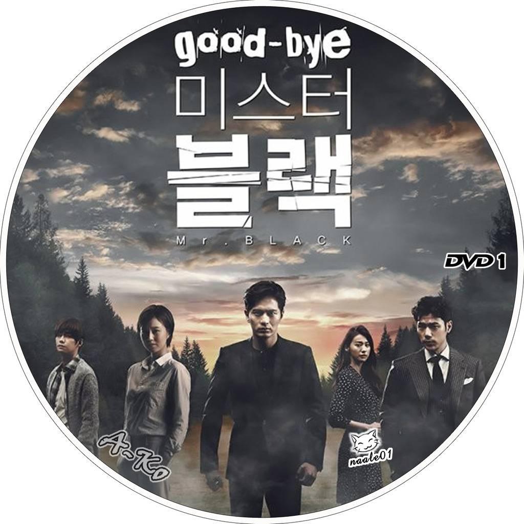 GOODBYE MR. BLACK (2016) GOODBYE%20MISTER%20BLACK_DVD_01_zpstkkp42zr