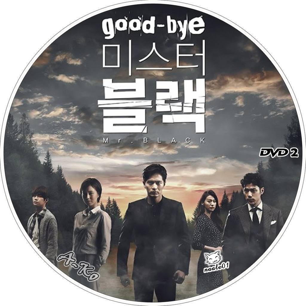 GOODBYE MR. BLACK (2016) GOODBYE%20MISTER%20BLACK_DVD_02_zpsuicq9mpm