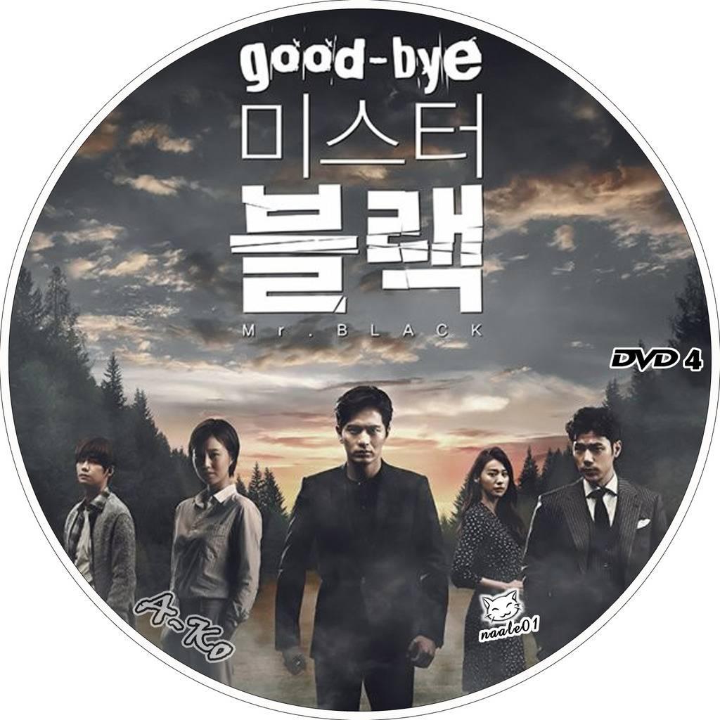 GOODBYE MR. BLACK (2016) GOODBYE%20MISTER%20BLACK_DVD_04_zpsfo66e7u1