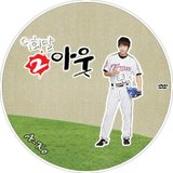 9 END, 2 OUTS (2007) Th_9ENDS2OUTS_DVD_04-ako_zps934c5417