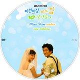 MISS KIM MAKES ONE MILLION (2004) Th_DVD_MISSKIM_04_zps4599f4b0