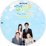 MISS KIM MAKES ONE MILLION (2004) Th_DVD_MISSKIM_05_zps994d3de8