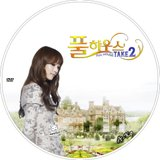 FULL HOUSE TAKE 2 (2012) Th_FULLHOUSETAKE2_DVD_04_zpsdaee3c6c