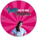 FULL HOUSE [Thai Version] (2014) Th_FULLHOUSETHAI-ako_DVD_01_zpsa1febe03
