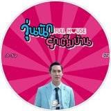 FULL HOUSE [Thai Version] (2014) Th_FULLHOUSETHAI-ako_DVD_03_zpsfdf85e60