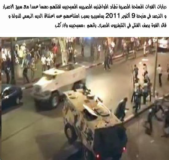 حقا لقد كان هذا الرجل قديسا  Maspero-genocide-against-Christians-in-Egypt